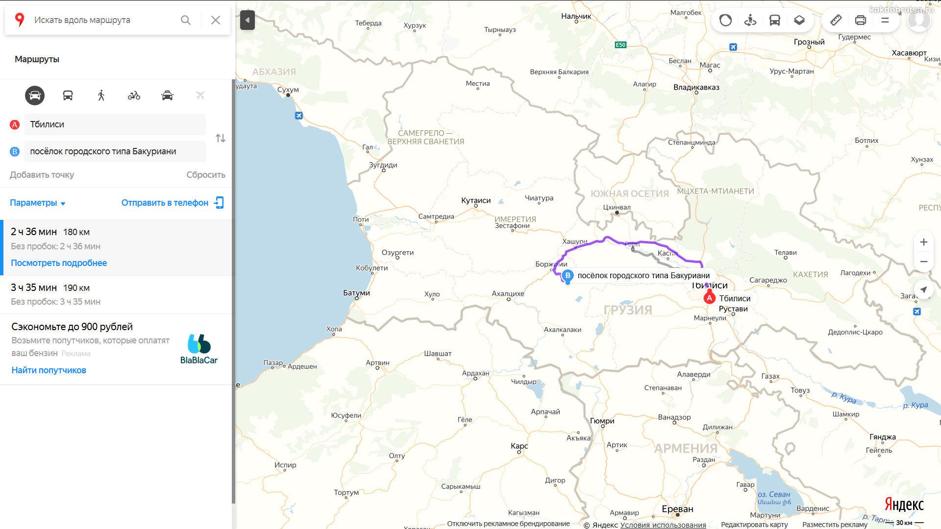 Как добраться из Тбилиси в Бакуриани карта расстояние и время в пути