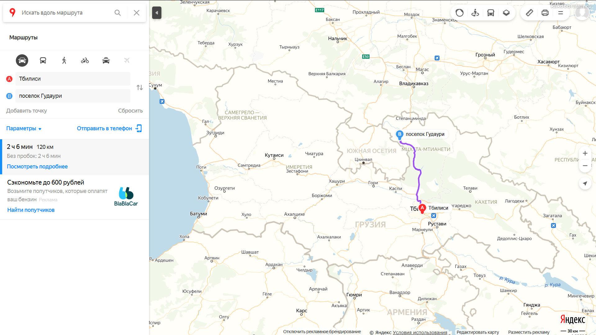 Как добраться из Тбилиси в Гудаури карта расстояние и время в пути