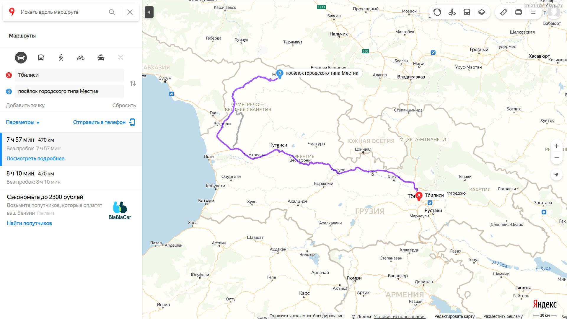 Как добраться из Тбилиси в Сванетию (Местия, Ушгули) расстояние