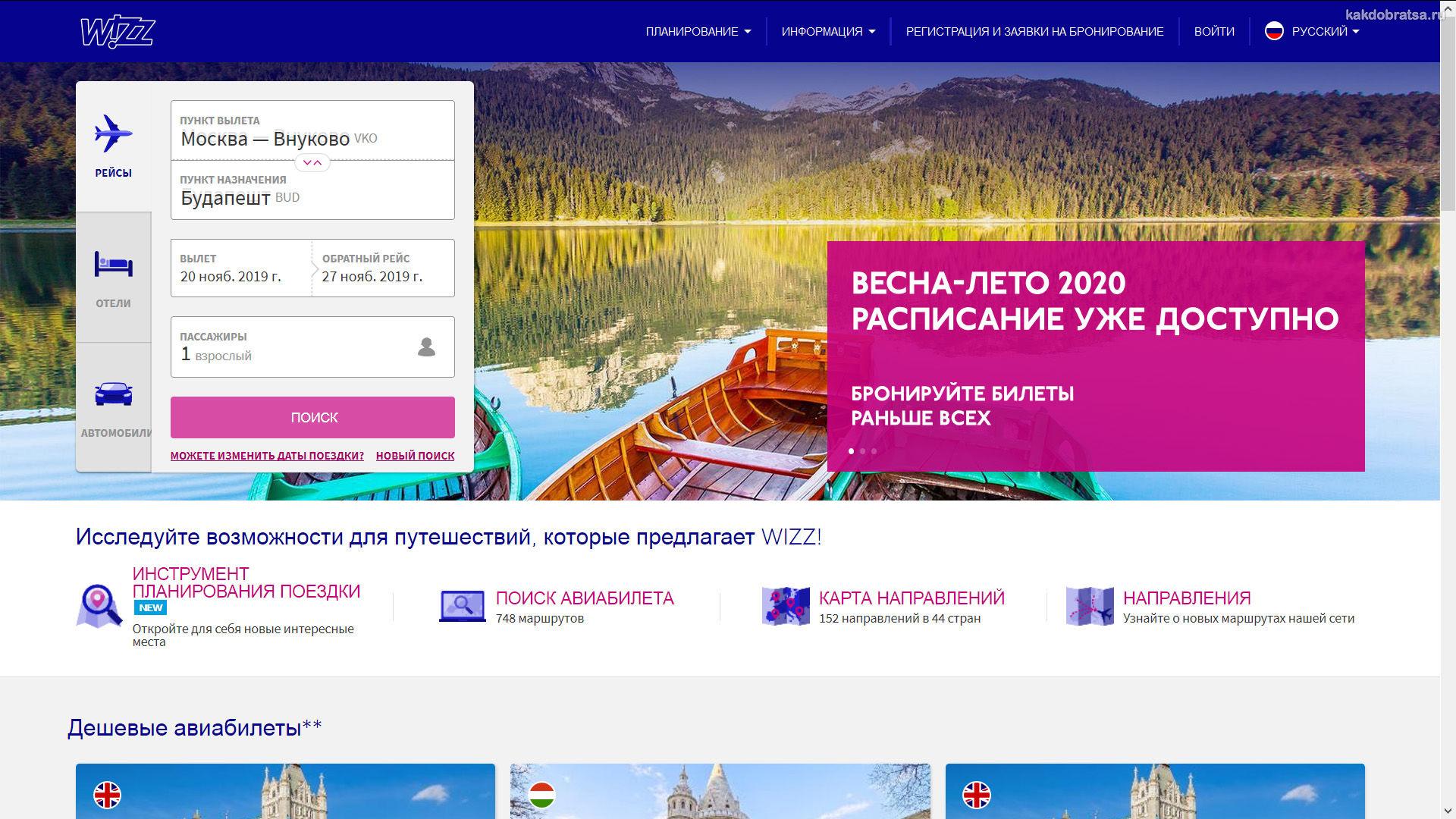 Покупка билета на Wizz Air из Москвы в Будапешт шаг 1