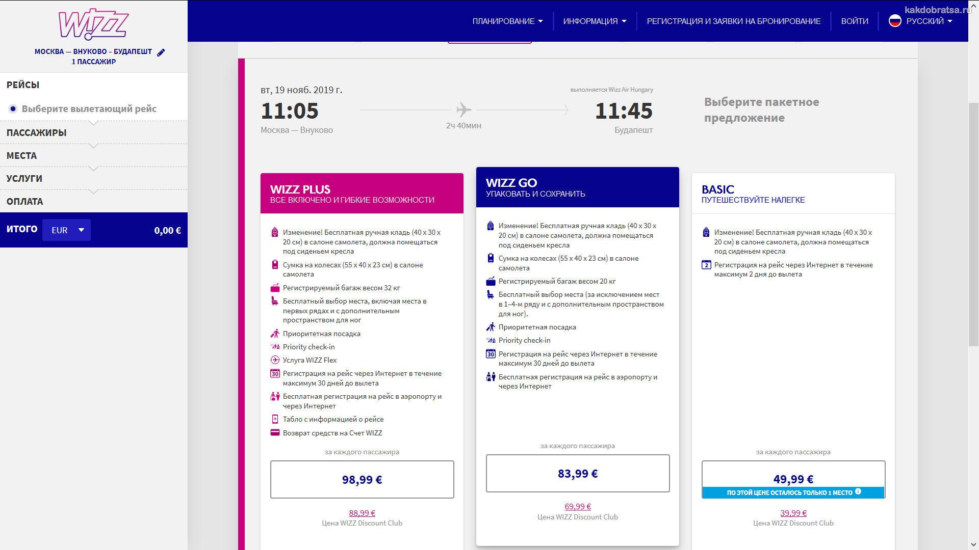 Покупка билета на Wizz Air из Москвы в Будапешт шаг 3