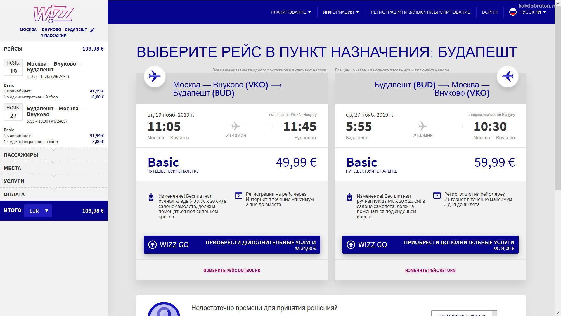 Покупка билета на Wizz Air из Москвы в Будапешт шаг 4