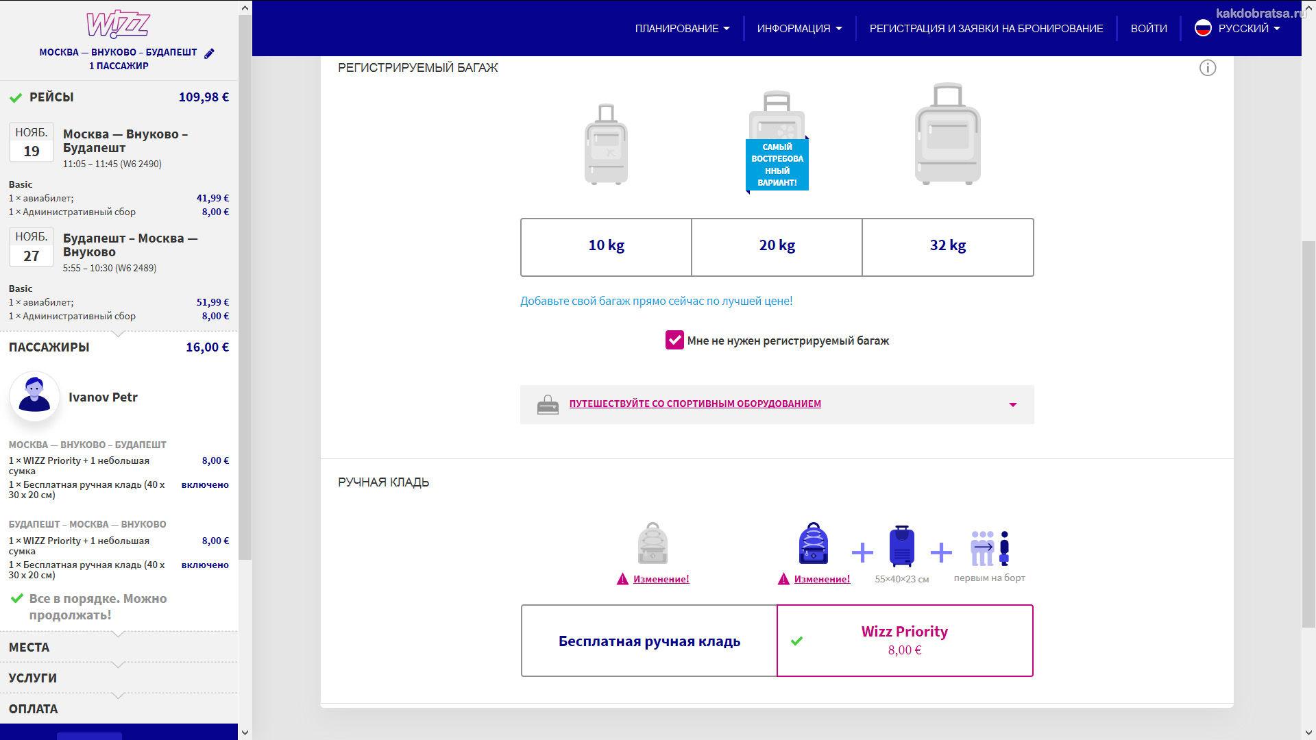 Покупка билета на Wizz Air из Москвы в Будапешт шаг 6