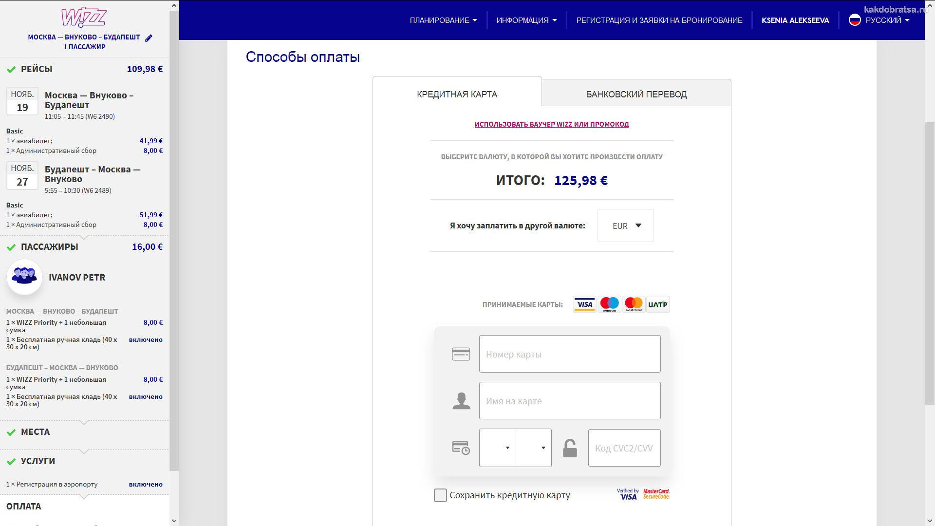 Покупка билета на Wizz Air из Москвы в Будапешт шаг 7