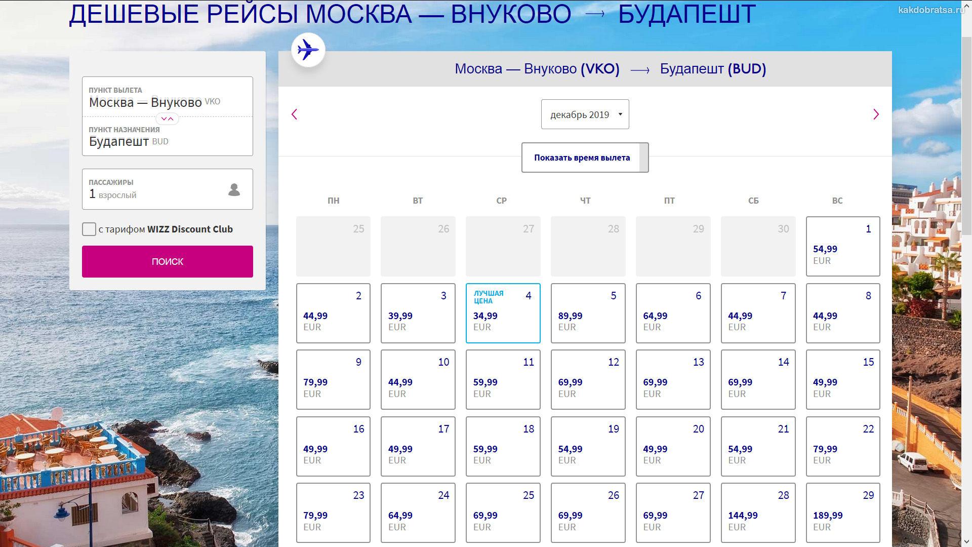 Поиск дешевых билетов из Москвы в Будапешт