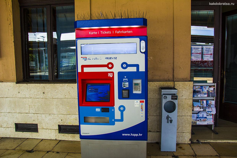 Как купить билеты на поезд в Хорватии