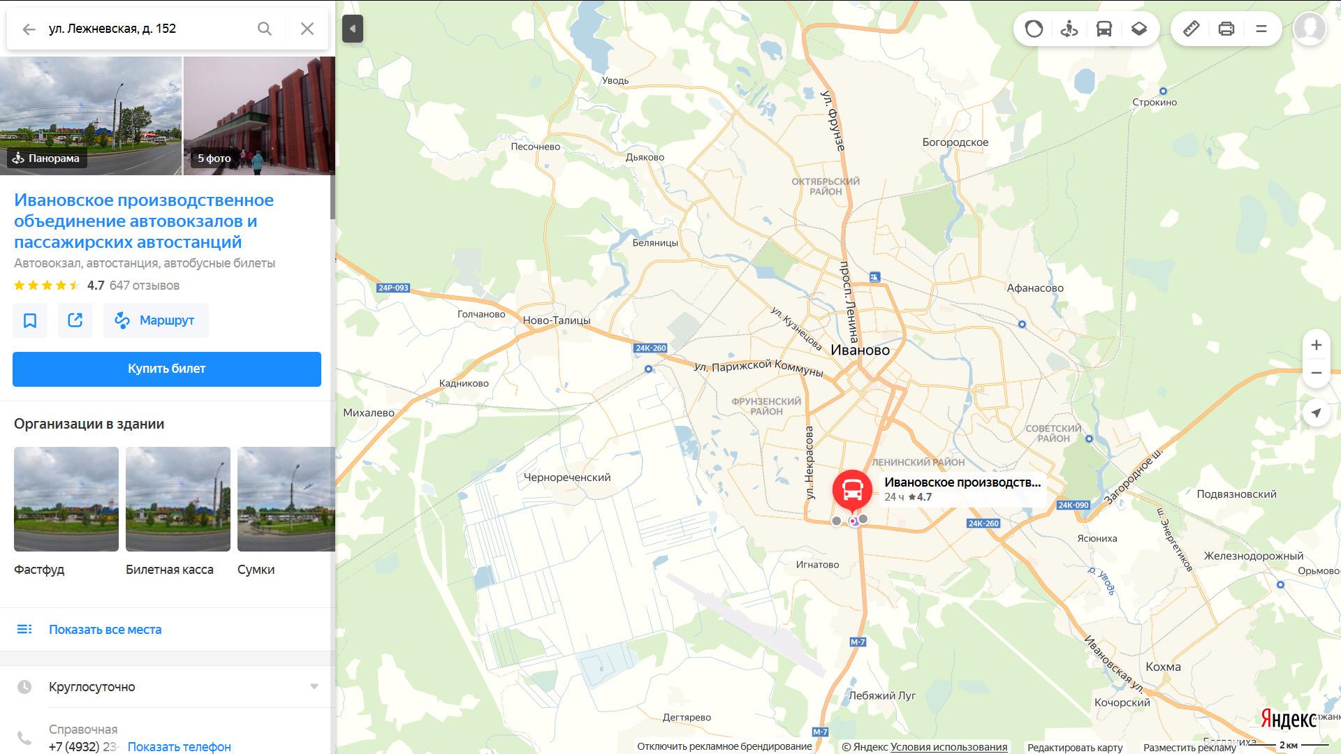 Автовокзал Иваново на карте