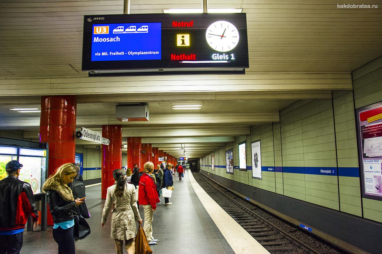 Метрополитен Мюнхена