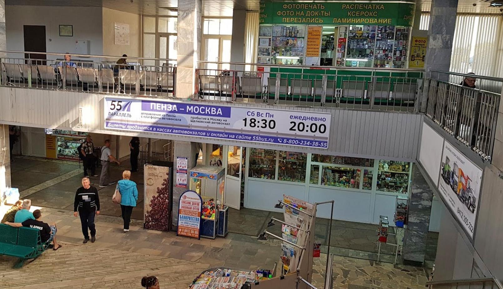 Автовокзал Пенза