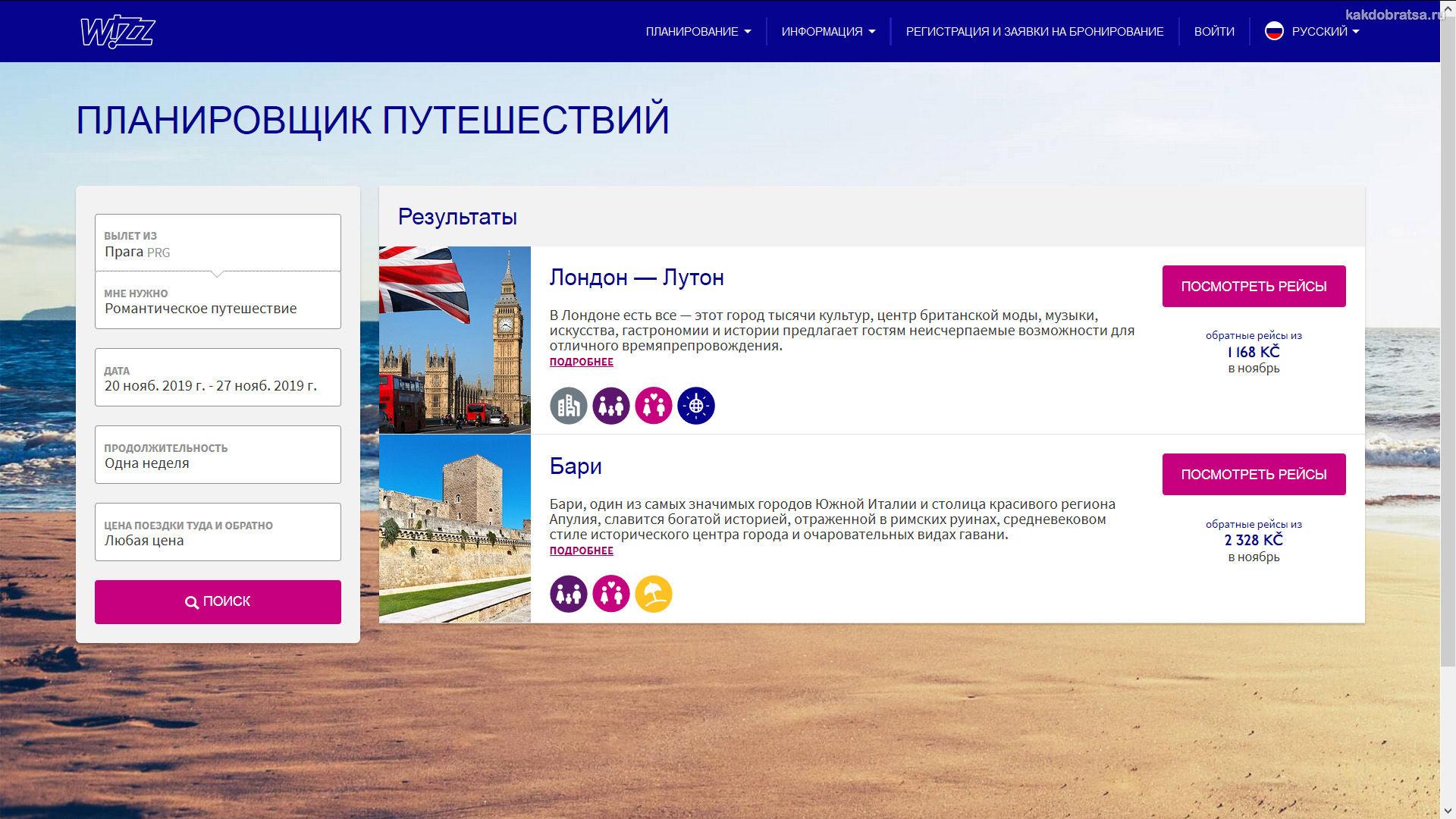 Планирование полета с Wizz Air