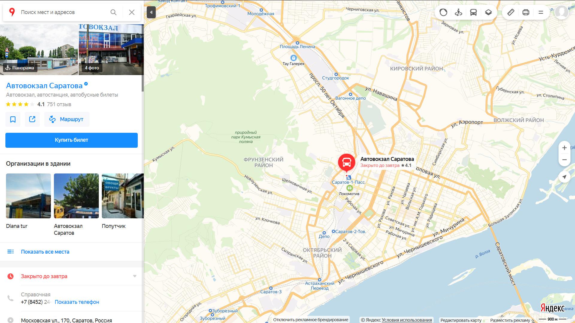 Автовокзал в Саратове на карте где находится