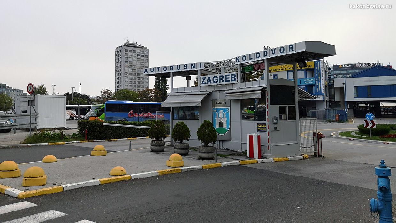 Главный автовокзал Загреба