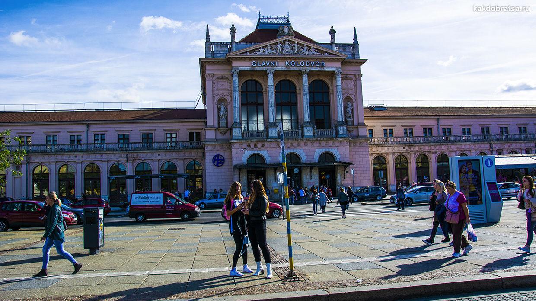 Главный железнодорожный вокзал Загреба