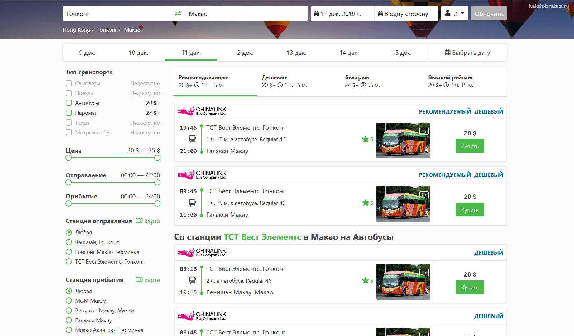 Из Гонконга в Макао цены и стоимость билетов