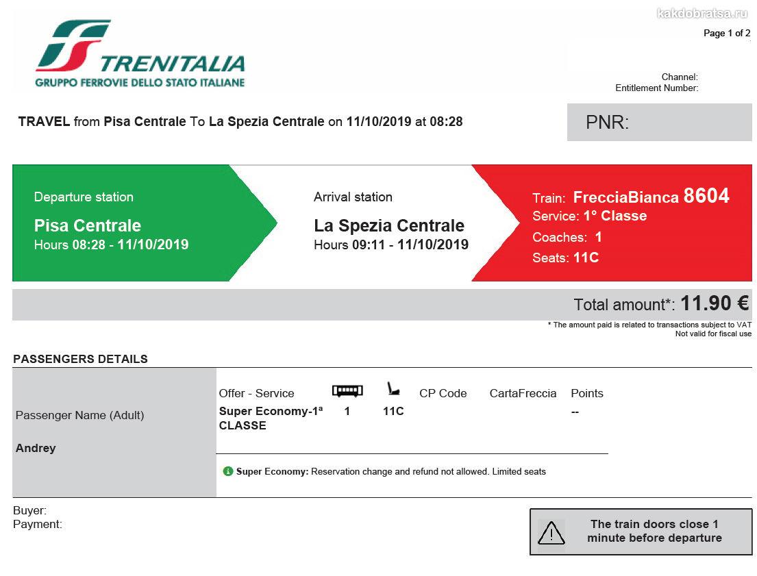 Как добраться до Чинкве Терре из Пизы через город Ла Специя