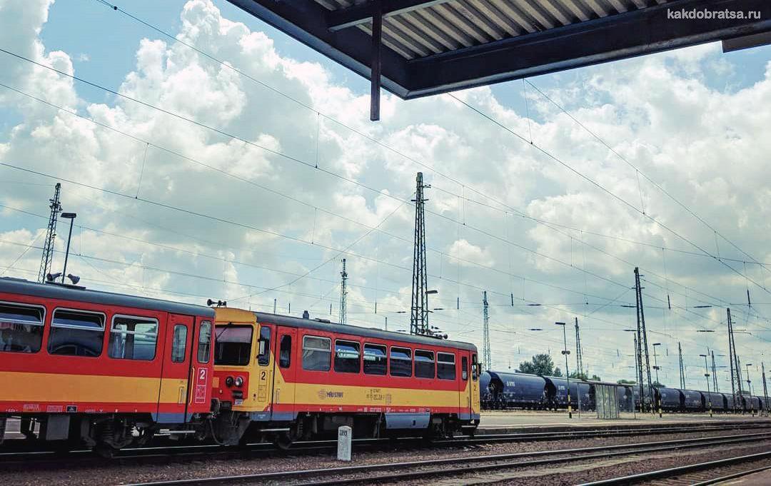 Из Будапешта в Дебрецен на поезде