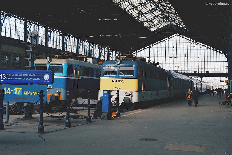 Поезд в Будапеште