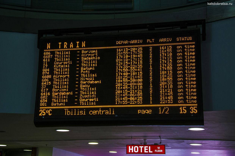 Расписание на вокзале в Тбилиси