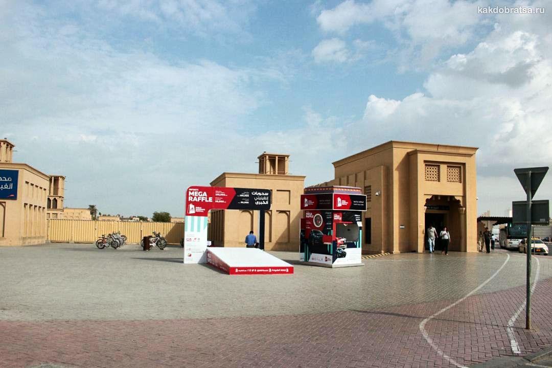 Автовокзал в Дубае Al Ghubaiba