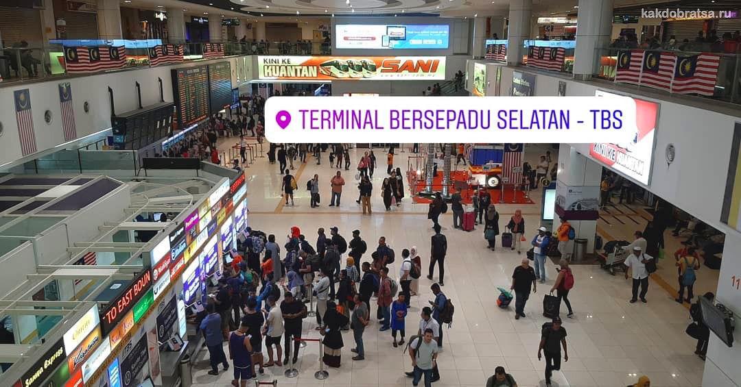 Главный Автовокзал Берсепаду Селатан в Куала-Лумпур