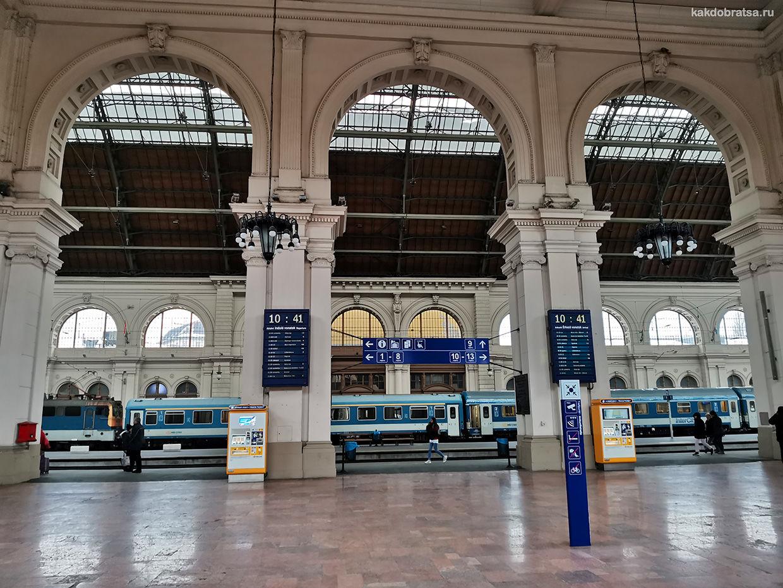 Главный вокзал Будапешта кассы