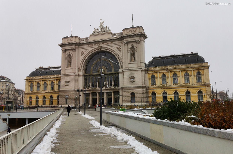 Восточной железнодорожный вокзал Будапешт Келети