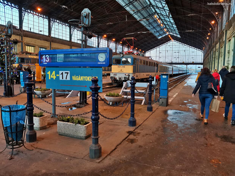 Вокзал Будапешт Ньюгати с поездом до Праги и Берлина