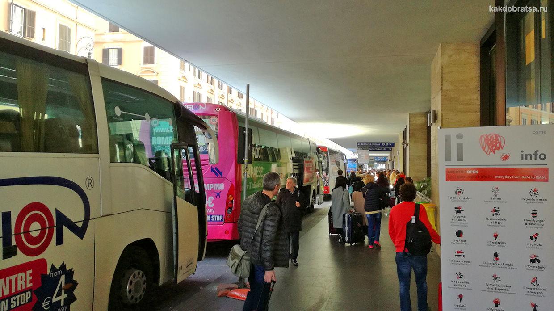 Автобус от вокзала Рим Термини до аэропорта Фьюмичино