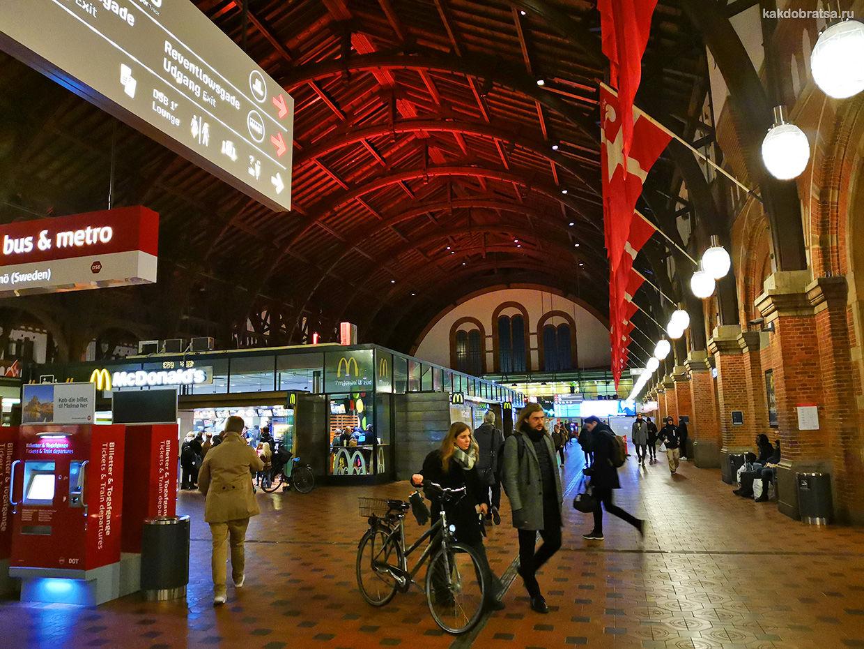 Услуги на вокзале Копенгагена