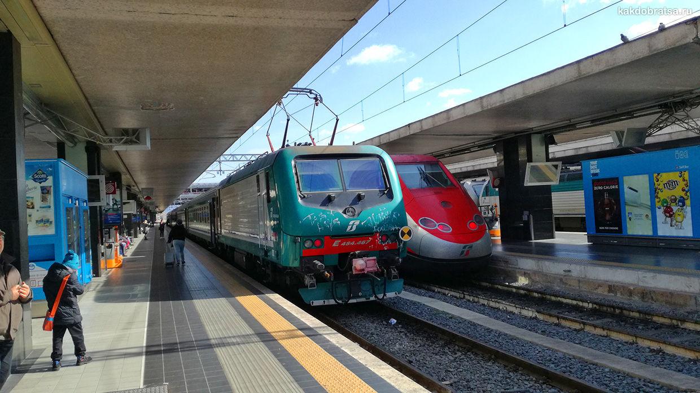 Поезд Рим Термини