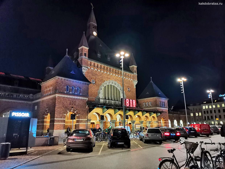 Вокзал в Копенгагене