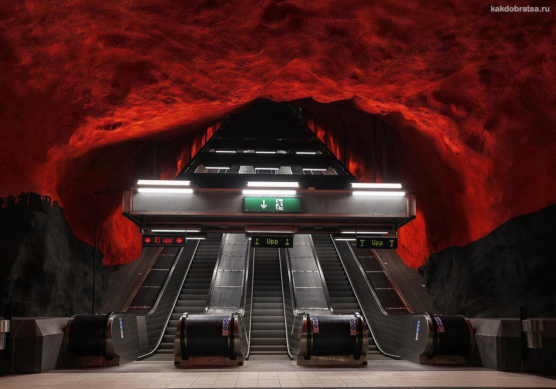 Самые красивые станции метро Стокгольма