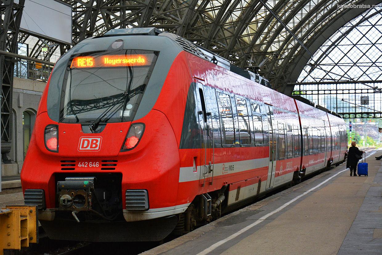 Берлин Лейпциг поезд