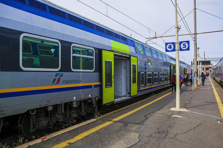 Поезд из Чивитавеккья в Рим