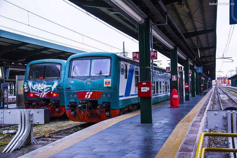 Поезд в Бари