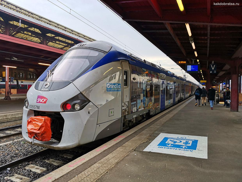 Поезд в Страсбурге