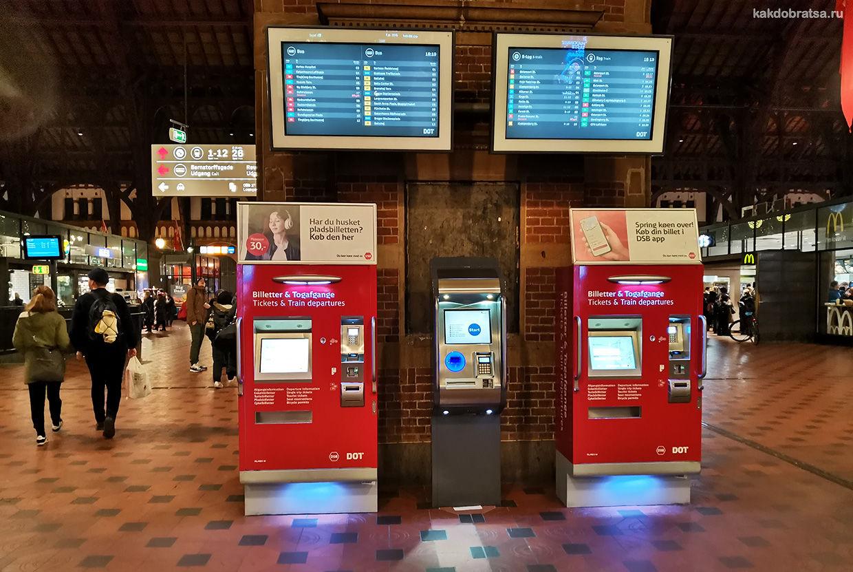 Поезда в Дании где купит билеты