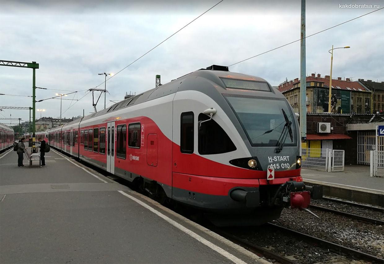 Поезд из Будапешта