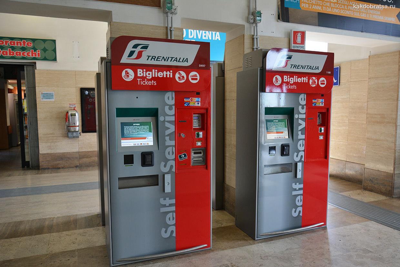 Где купить билеты на поезд в Риме