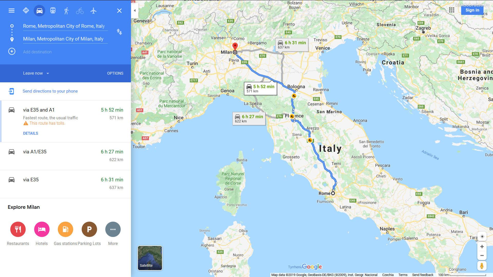 Ииз Рима в Милан время в пути и расстояние