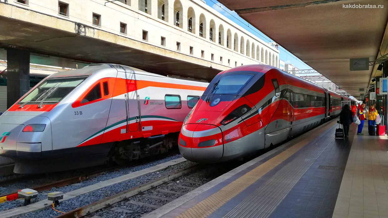 Центральный железнодорожный вокзал Рим Термини