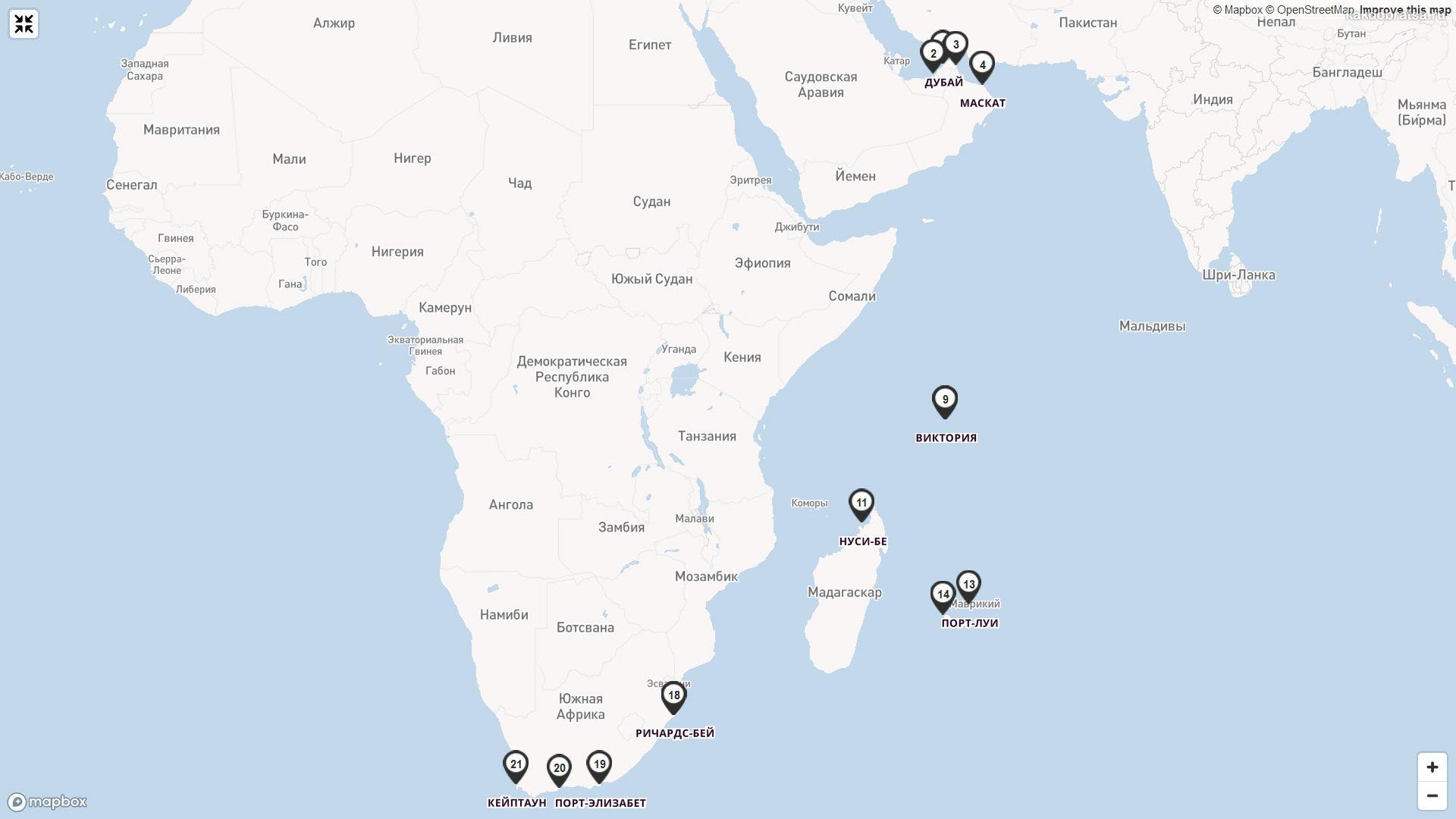 Круиз из Арабских Эмиратов в Южную Африку