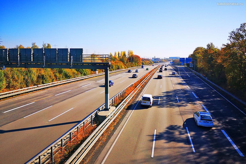 Автобан в Германии ПДД