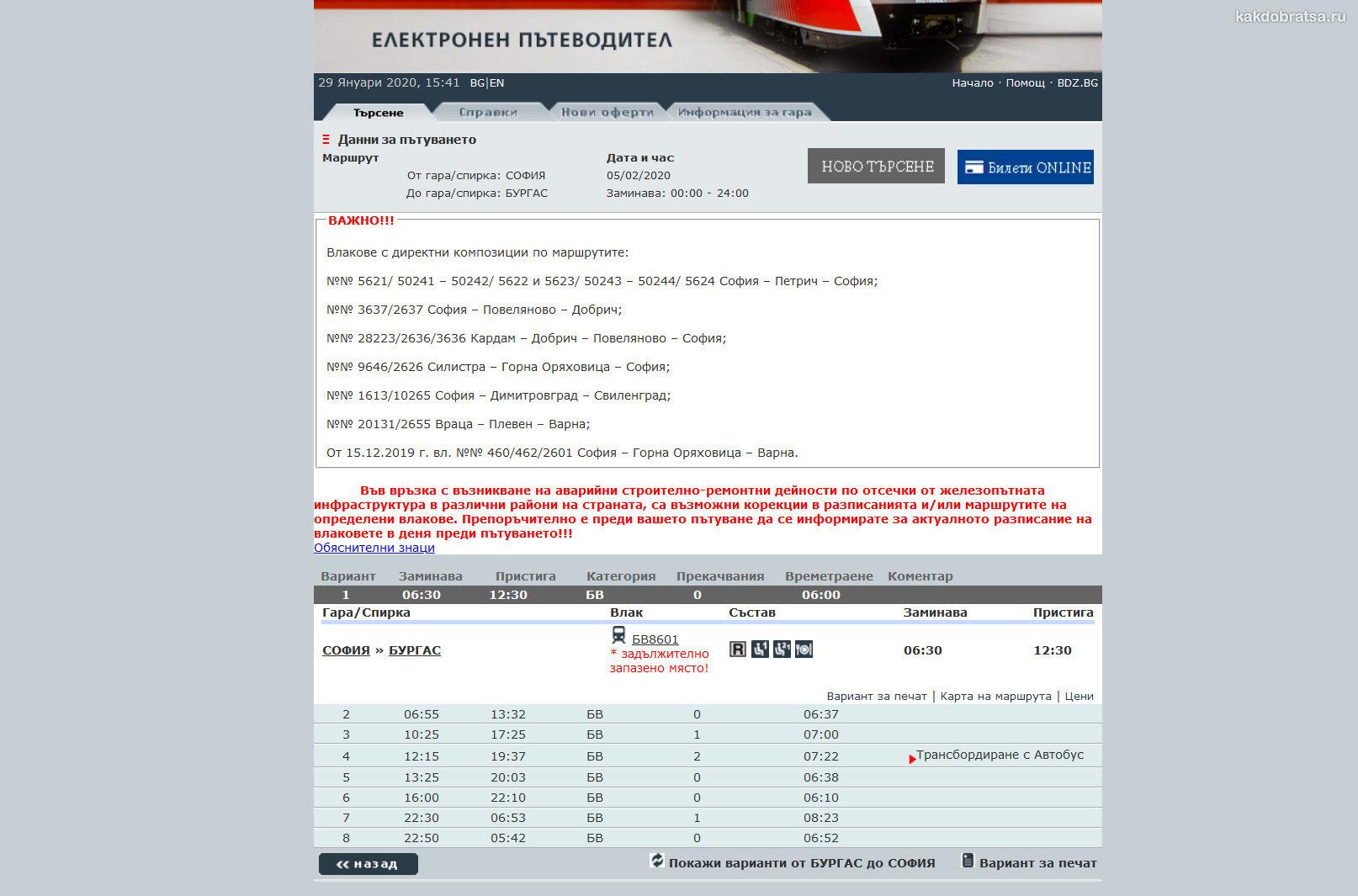 Официальный сайт Болгарские железные дороги