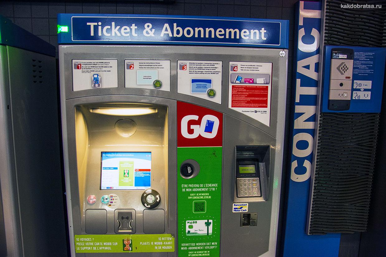 Метро в Брюсселе где купить билеты автомат