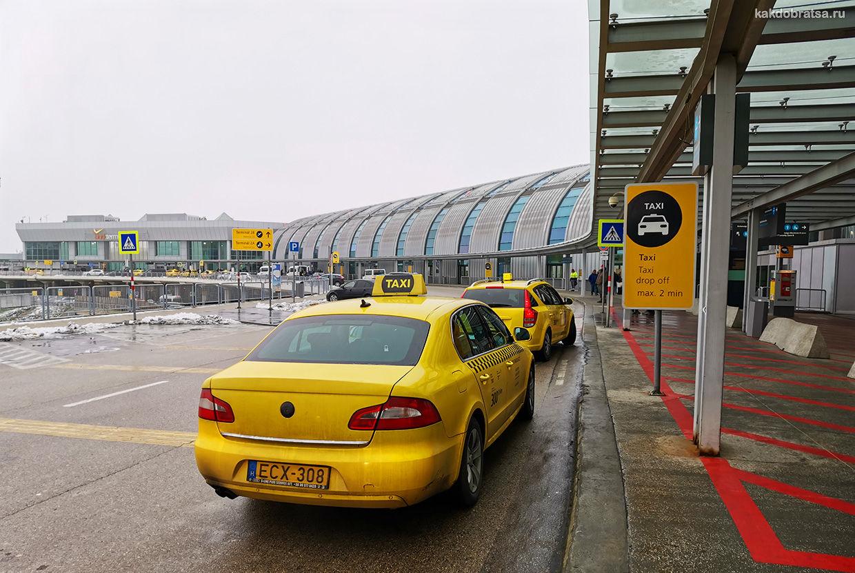 Такси трансфер из аэропорта Будапешта