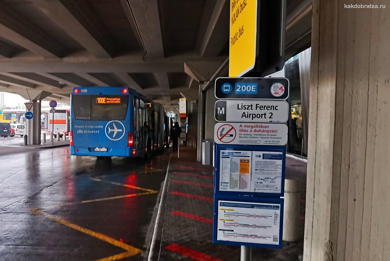 Автобус из аэропорта Будапешта как добраться
