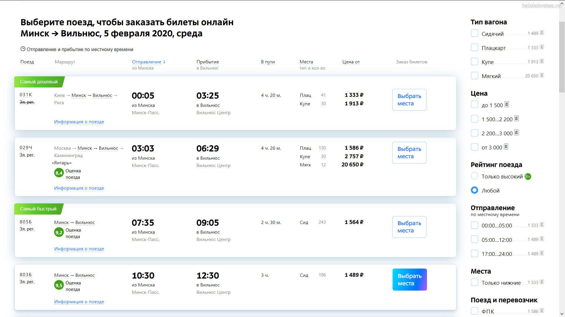 Купить билет на поезд из Минска в Вильнюс