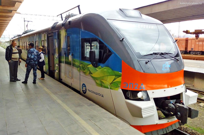 Поезд из Гюмри в Ереване