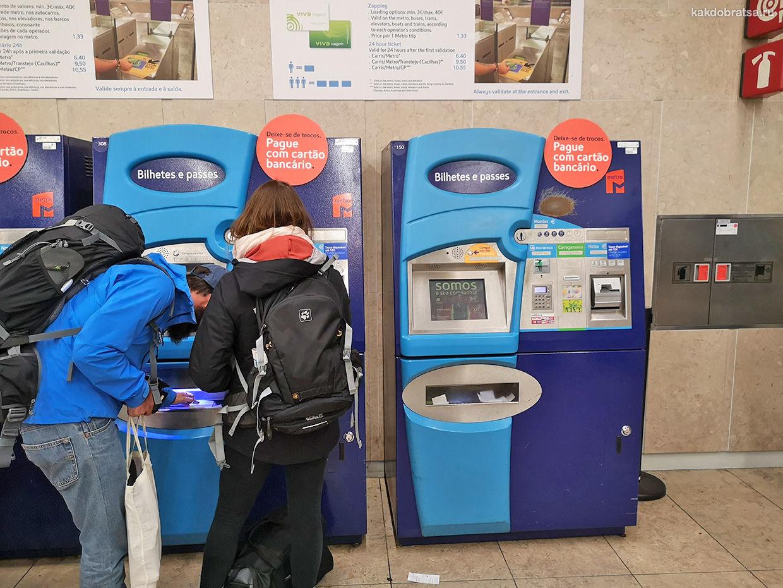 Билет на метро в Лиссабоне